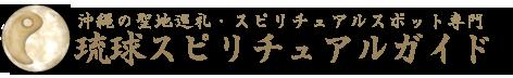 琉球スピリチュアルガイド・おつなぎ役・我那覇れなスピリチュアルカウンセリング